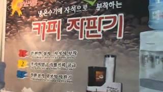 김영문교수의 창업학 동영상강좌(648): 커피자판기