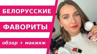 Обзор белорусской косметики Делаю макияж бюджетной косметикой Belita Young Luxvisage Relouis