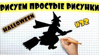 рисуем простые рисунки #32. Как просто нарисовать бабу ягу, раскраски на тему хэллоуина