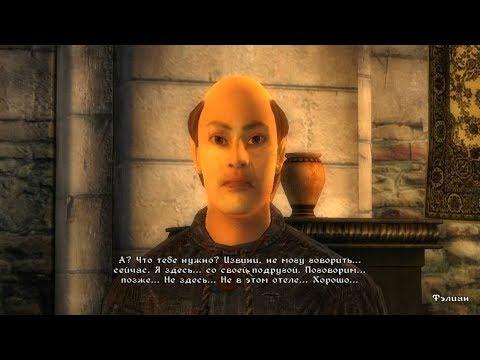 TES IV Oblivion #117 Одинокий странник