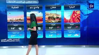 النشرة الجوية الأردنية من رؤيا 21-4-2018
