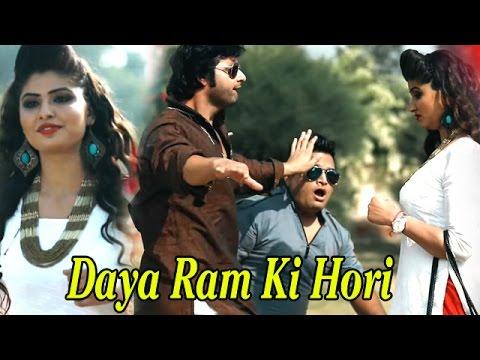 Daya Ram Ki Hori II दया राम की होरी  II Vijay Varma II Raju Punjabi II New Haryanvi Song 2017 II