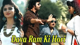 Download Daya Ram Ki Hori II दया राम की होरी  II Vijay Varma II Raju Punjabi II New Haryanvi Song 2017 II MP3 song and Music Video