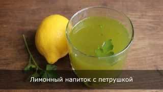 Лимонный напиток с петрушкой для похудения - рецепт