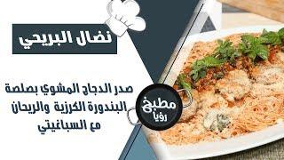 صدر الدجاج المشوي بصلصة البندورة الكرزية  والريحان مع السباغيتي - نضال البريحي