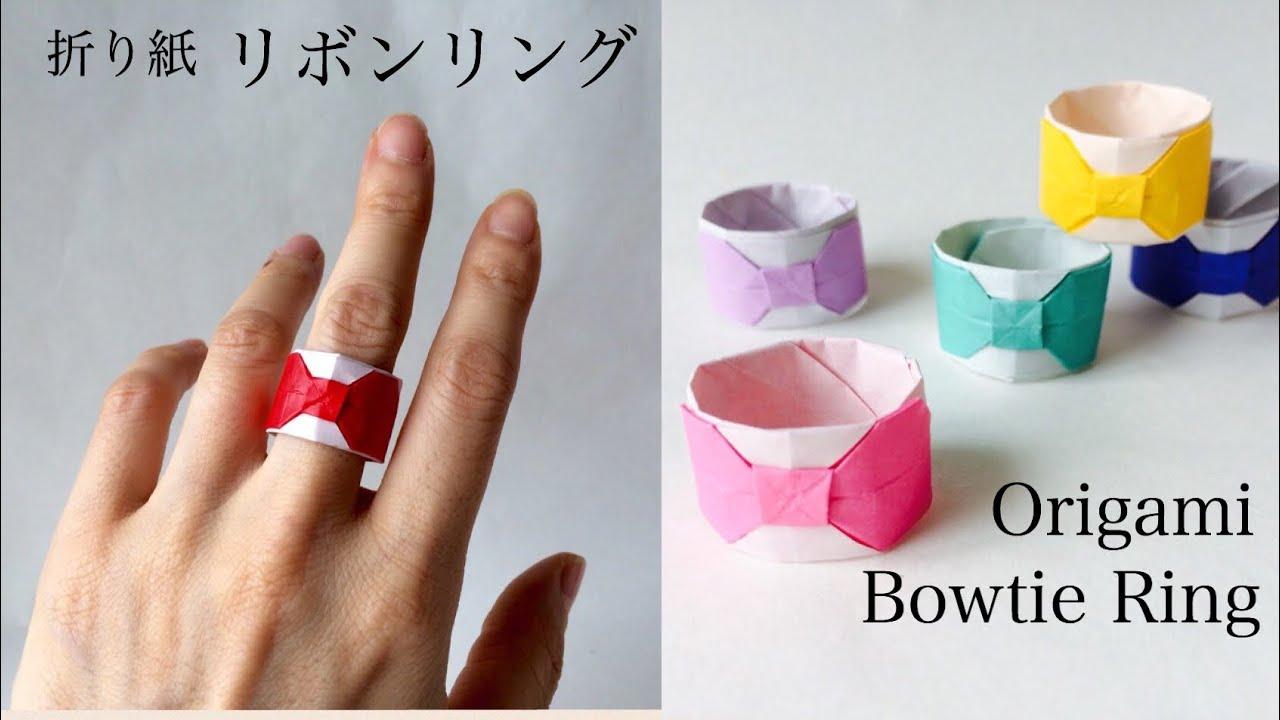 【折り紙】リボンリング Origami Bowtie Ring(カミキィ kamikey) , YouTube