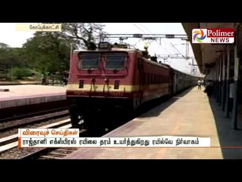 Railway Dept to increase Rajdhani express standards | Polimer News