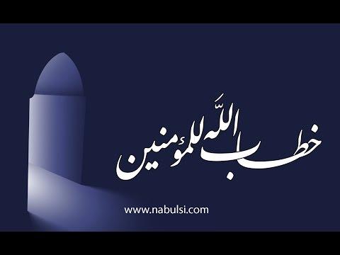 موسوعة النابلسي للعلوم الإسلامية - خطاب الله للمؤمنين