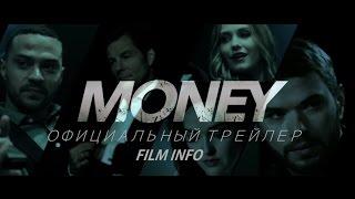Деньги (2016) Официальный трейлер