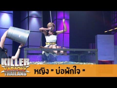 "Killer Karaoke Thailand - หญิง ""บ่อพักใจ"" 14-04-14"