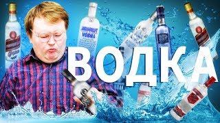 ОБЗОР ВОДКИ