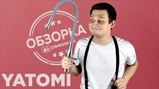 ОБЗОРКА: Смеситель OMOIKIRI YATOMI