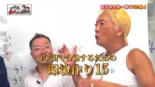 千葉テレビ ホリプレゼンツ「求人任三郎」にTMPS医学館が取材されました!