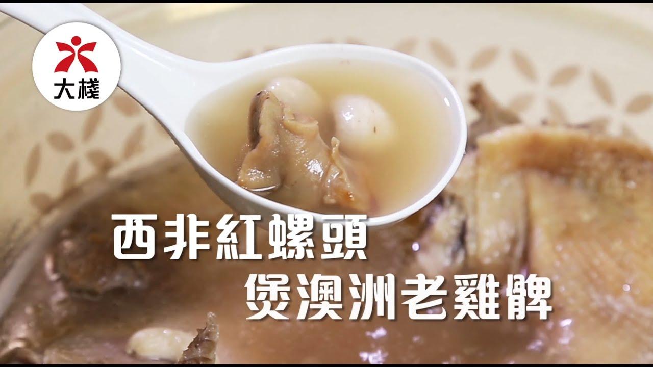 【煲湯】紅螺頭煲老雞髀