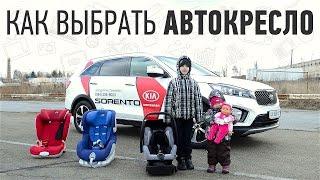 видео Выбор автокресла для ребенка, виды детских удерживающих устройств