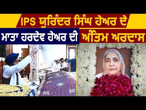 Ludhiana में हुई IPS Yurinder Singh Hayer के माता Hardev Kaur Hayer की अंतिम Ardas