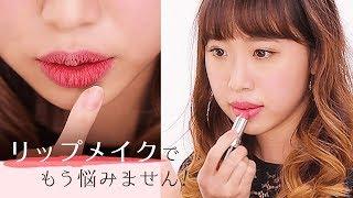【リップの悩み解消テク】カサカサ唇、縦じわ、濃いリップの塗り方、、全部教えます!