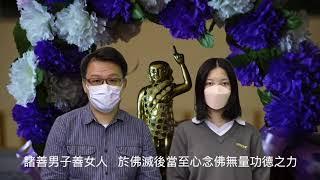 Publication Date: 2021-05-14 | Video Title: 佛教大光慈航中學20210514浴佛的功德