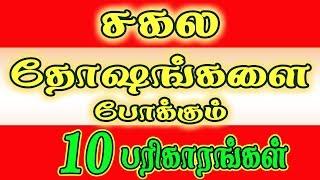 Dosham Pariharam in tamil |  சகல தோஷங்களை போக்கும் 10 பரிகாரங்கள்