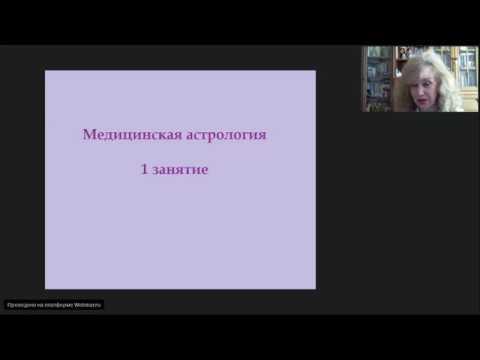 "online-курс ""Медицинская астрология""  1-е занятие, 30.09.2018"