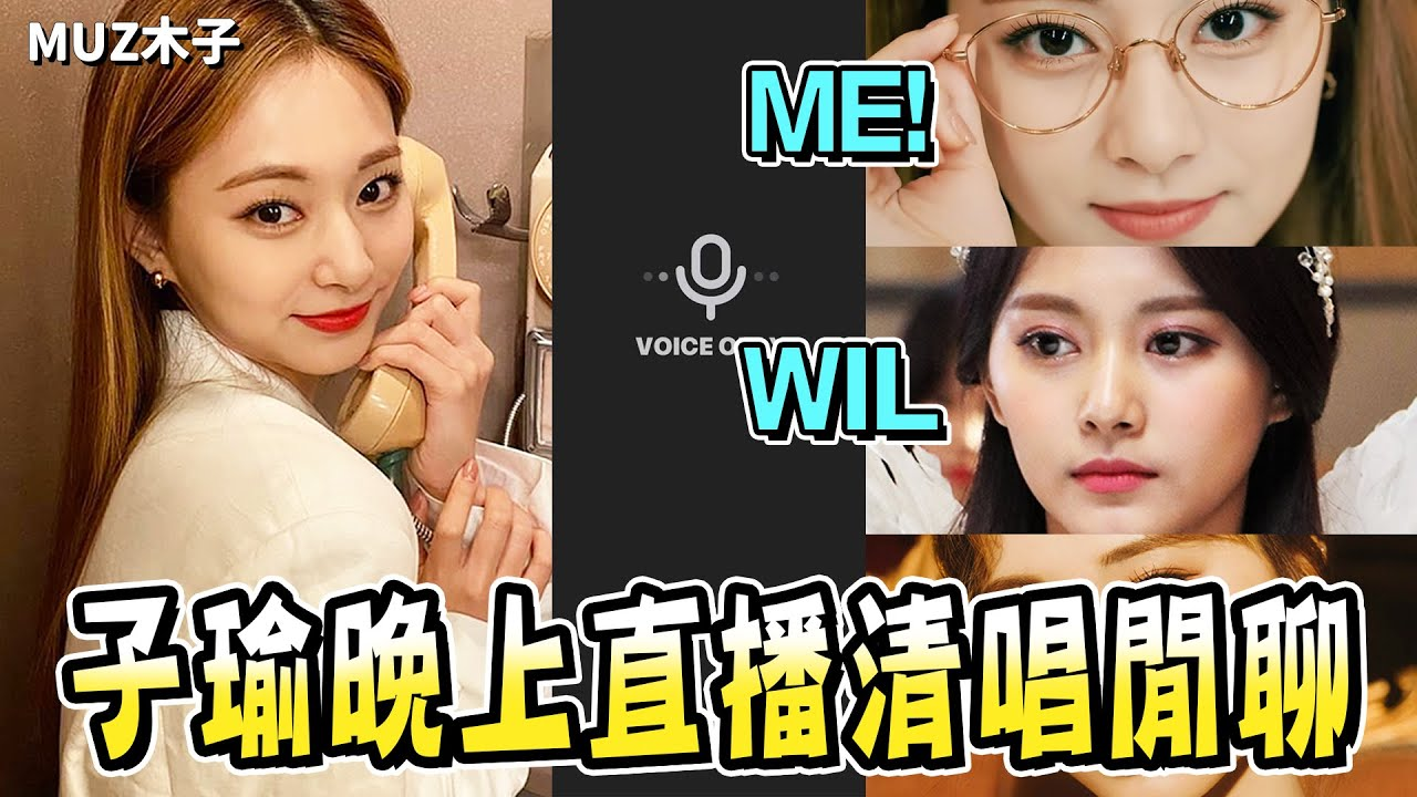 【TWICE】子瑜聲音直播清唱多首歌曲!? 中文呼籲粉絲要注意身體健康! 子瑜聲音直播