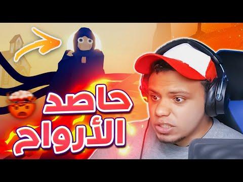 تحدى نص التمن مع حاصد الأرواح !! 🤯🔥 | TABS