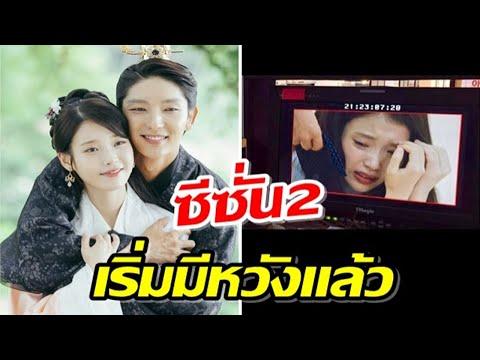Moon Lovers ซีซั่น 2 หลังไอยูอีจุนกิ