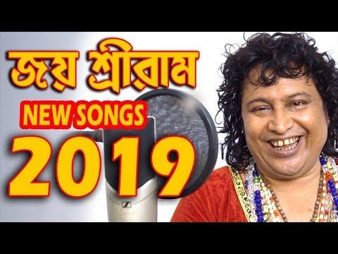জয় শ্রী রাম | ২০১৯ সালের নতুন গান |,না শুনলে মিস করবেন | JAI SRI RAM | SS FLM WB | NEW SONGS 2019
