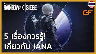 Rainbow Six Siege - 5 สิ่งต้องรู้ก่อนเล่น Iana โดย Get_Flanked