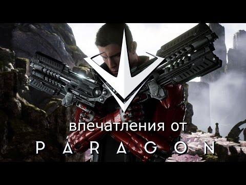 видео: paragon - Впечатления от беты (Обзор)