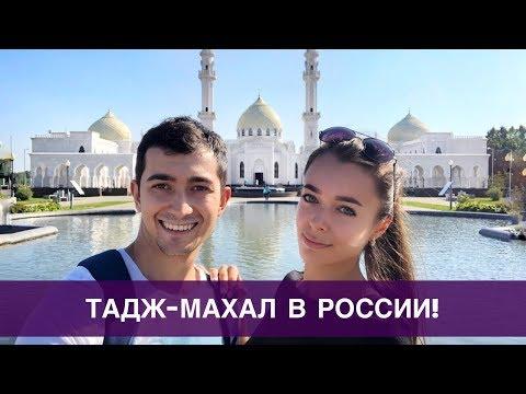 Казань 2019 / Великий Болгар (Булгар) / Белая мечеть / Древний город