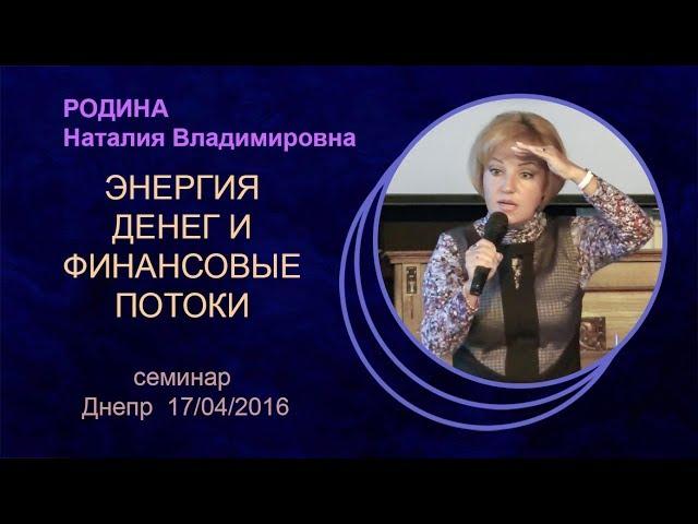 Энергия денег и финансовые потоки. Днепропетровск 17 04 2016
