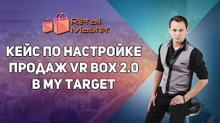 Продажа VRBOX2.0. Кейс по настройке рекламы в My Target