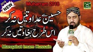 Muharram Kalam 2018 - Ahmed Ali Hakim - Hussain Se Baghawatain Na Kr