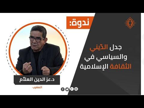 د.عز الدين العلام/المغرب - -جدل الديني والسياسي في الثقافة الإسلامية -  - نشر قبل 10 ساعة