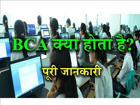 What is BCA? – [Full Information] – [Hindi]– Quick Support