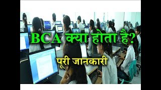 What is BCA? – [Full Information] – [Hindi]– Quick Support thumbnail