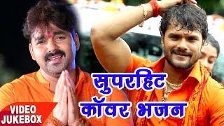 Bol Bam सुपरहिट काँवर भजन - Pawan Singh,Khesari Lal - Video Jukebox || Bhojpuri Kanwar Geet 2017 new