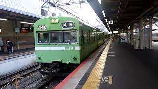 103系 奈良線 京都駅 発車
