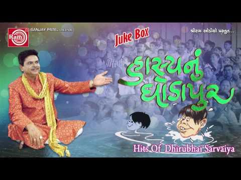 Gujarati Hit Comedy || Hasyanu Ghodapur-2||Dhirubhai Sarvaiya