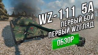 [VOD] WZ-111 model 5A - Первый Бой. Первый WZгляд.