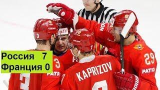 Россия Франция 7-0 Анализ ЧМ 2018 хоккей