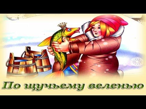 По щучьему веленью - Русские народные аудио сказки для детей