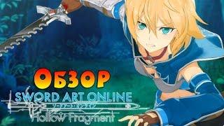 Обзор Sword Art Online: Hollow Fragment HD 1080p (ЗОРмания & AniMania & RussFegg)