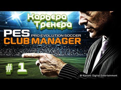 ✅Карьера тренера в Pes Club Manager #1 - ⚽Прохождение игры✅