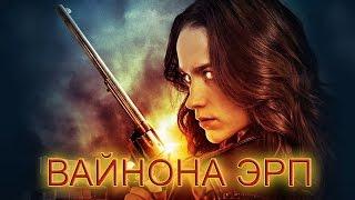 Вайнона Эрп: создатели и актеры о грядущем сериале (русская озвучка)