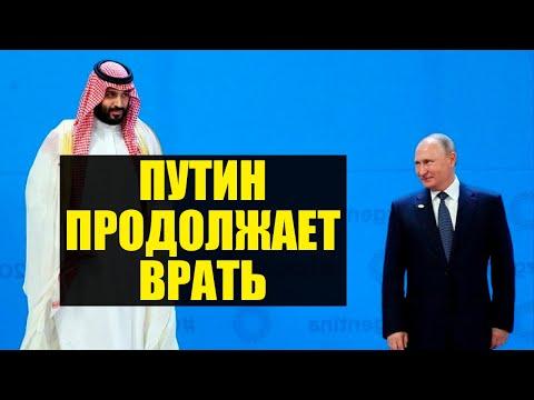 Путин обвинил саудитов в срыве сделки с ОПЕК