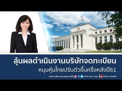 ลุ้นผลดำเนินงานบริษัทจดทะเบียนหนุนหุ้นไทยปรับตัวขึ้น
