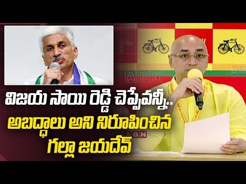 TDP MP Galla Jayadev Comments On YCP MP Vijaya Sai Reddy | ABN Telugu