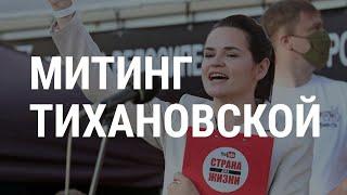 Минск перед митингом Тихановской   ГЛАВНОЕ   30.07.20